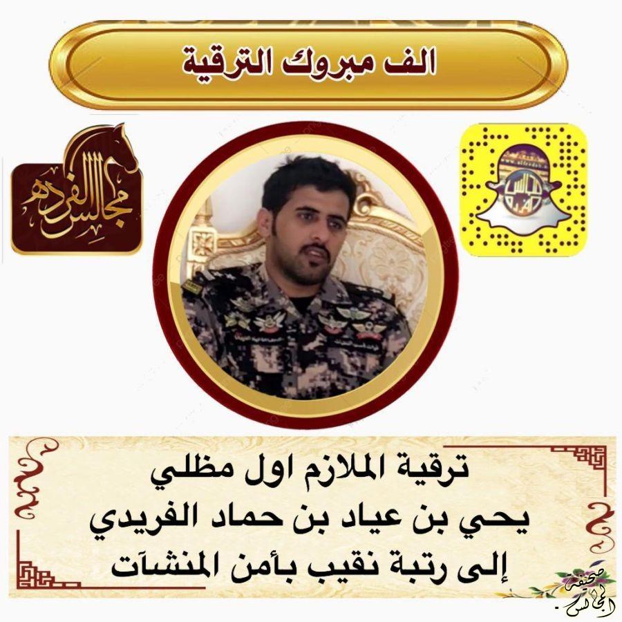 ترقية الملازم اول مظلي / يحي بن عياد بن حماد