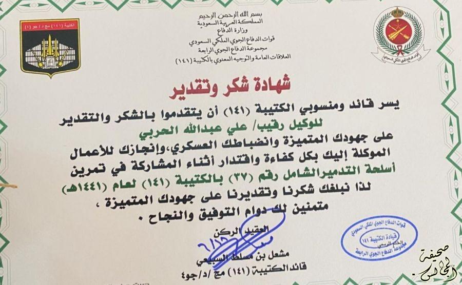 تكريم للوكيل رقيب/ علي عبدالله ابن سعديه الفريدي