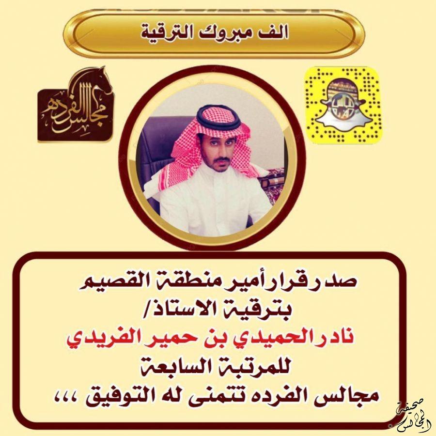 ترقية الأستا/ نادر الحميدي بن حمير الفريدي