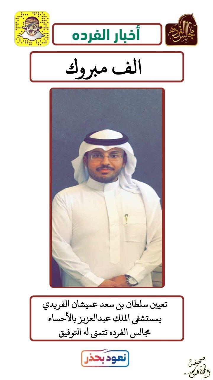 تعيين سلطان بن سعد بن عميشان الفريدي بمستشفى الملك عبدالعزيز بالأحساء