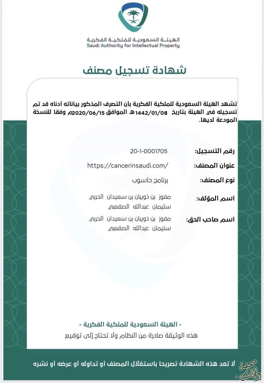 تسجيل موقع cancerinsaudi.com لدى الهيئة السعودية للملكية الفكرية  للدكتور : مفوز الفريدي