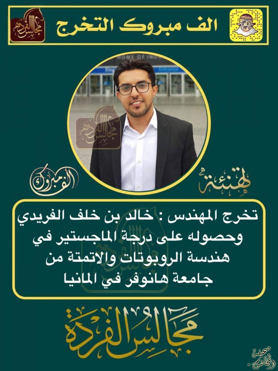 تخرج المهندس خالد عبيد الفريدي