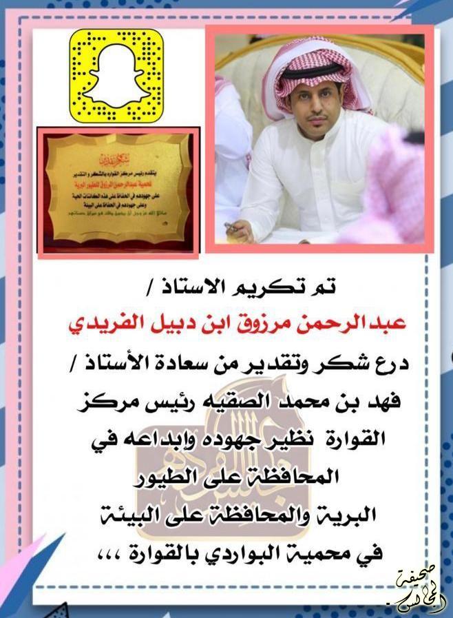 تكريم عبدالرحمن بن مرزوق الفريدي