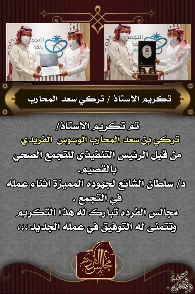 تكريم الاستاذ تركي سعد المحارب