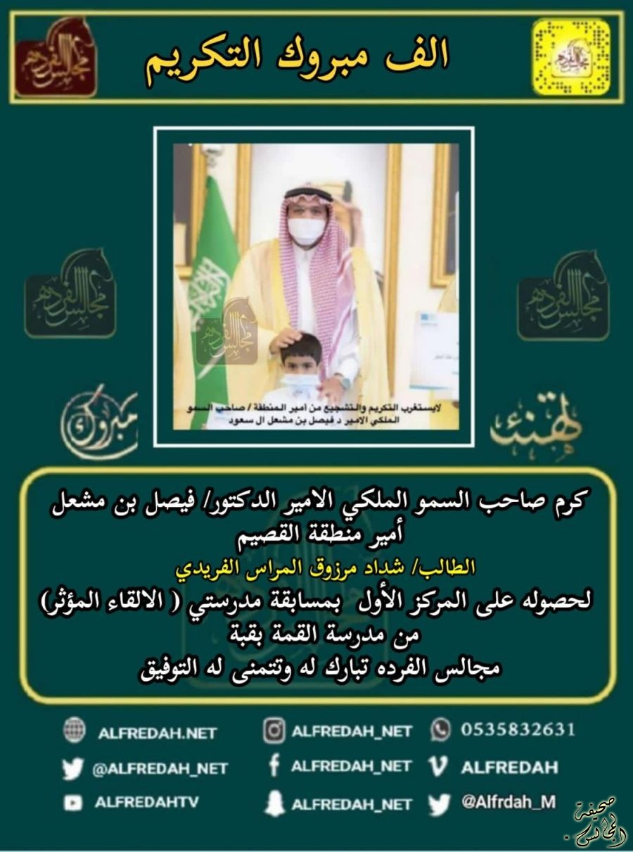 تكريم الطالب شداد بن مرزوق المراس الفريدي من قبل امير منطقة القصيم