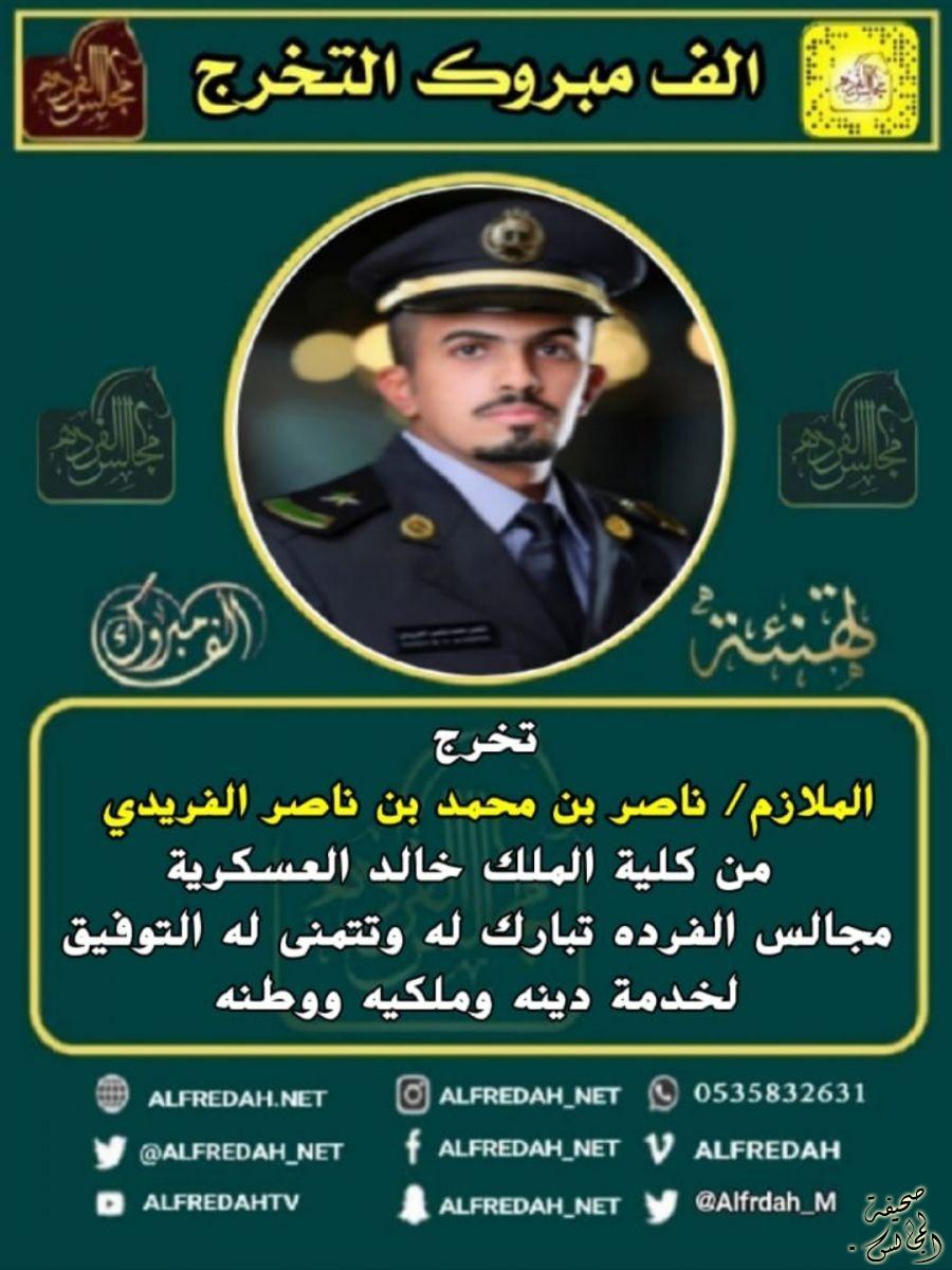 تخرج الملازم/ ناصر محمد ناصر الفريدي