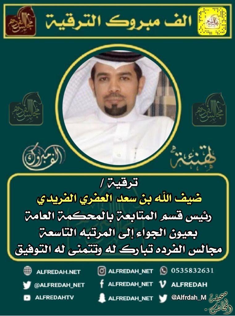 ترقية ضيف الله بن سعد العفري الفريدي