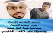 محمد بن حسن بن محمد الحسن الفريدي مبتعثا