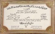 دعوة زواج ابناء نايف محمد بن جدعاء الفريدي رحمه الله