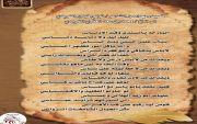 قصيدة مهداة من الشاعر / تركي قبلان الفريدي الى الأخ / محمد سعد العفري الفريدي