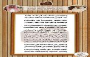 قصيده بعنوان رد ثناء للاستاذ حيدان بن نامي