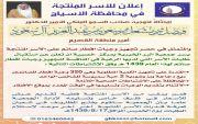تعلن جمعية البر الخيرية بالخصيبة عن استقبال طلبات الاسر المنتجه