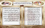 مجاراة الشاعر محمد بن شعيبان لقصيدة الشاعر رفيدان بن سبيل الفريدي في وفاه فخري بن شعيبان رحمه الله