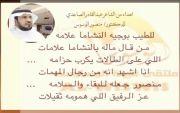 قصيده مهداه للدكتور /منصور الوسوس