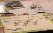 شكر وتقدير للاستاذ / المدرب: مبارك بن مطر الطميشاء المخرشي