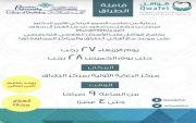 برنامج قوافل طب الاسنان العلاجي على موعد مع اهالي الطراق والمراكز المجاوره لها