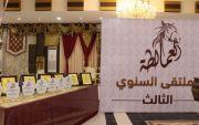 تغطية معايدة العمالطة من الفردة ثالث العيد