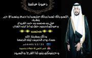 دعوة زواج محسن بن علي الفريدي