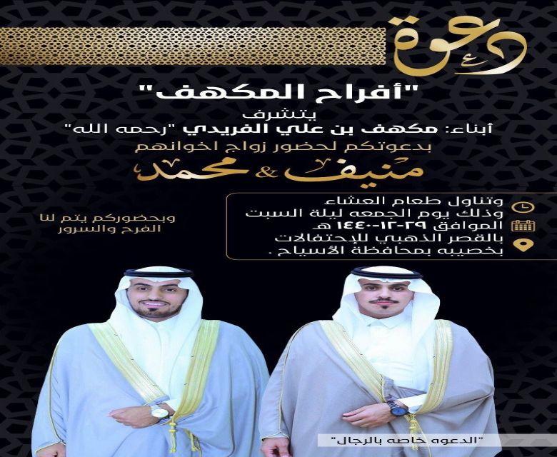 دعوة زواج أبناء مكهف بن علي بن مكهف الفريدي