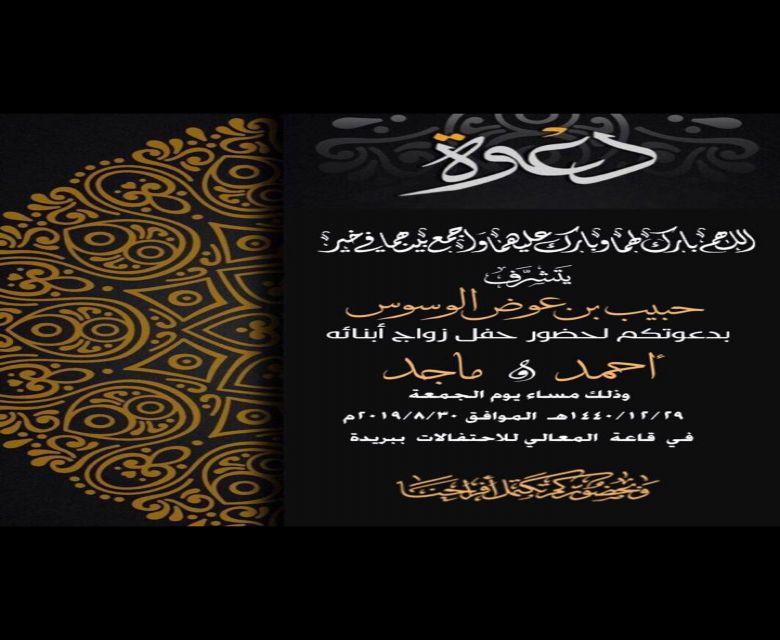 دعوة زواج ابناء حبيب بن عوض الفريدي