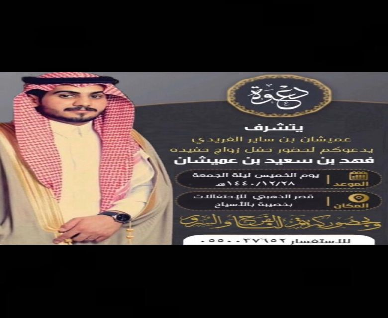 دعوة لحضور حفل زواج الشاب فهد