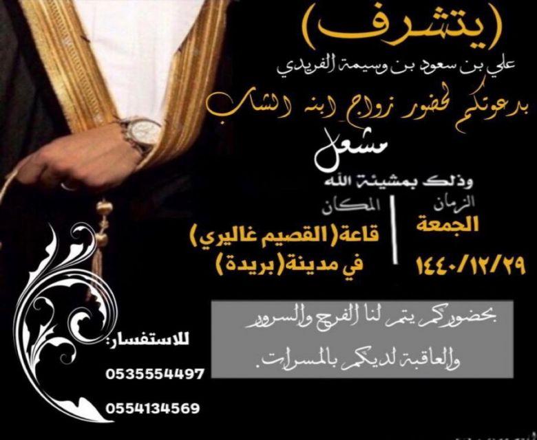دعوة زواج مشعل بن علي الفريدي