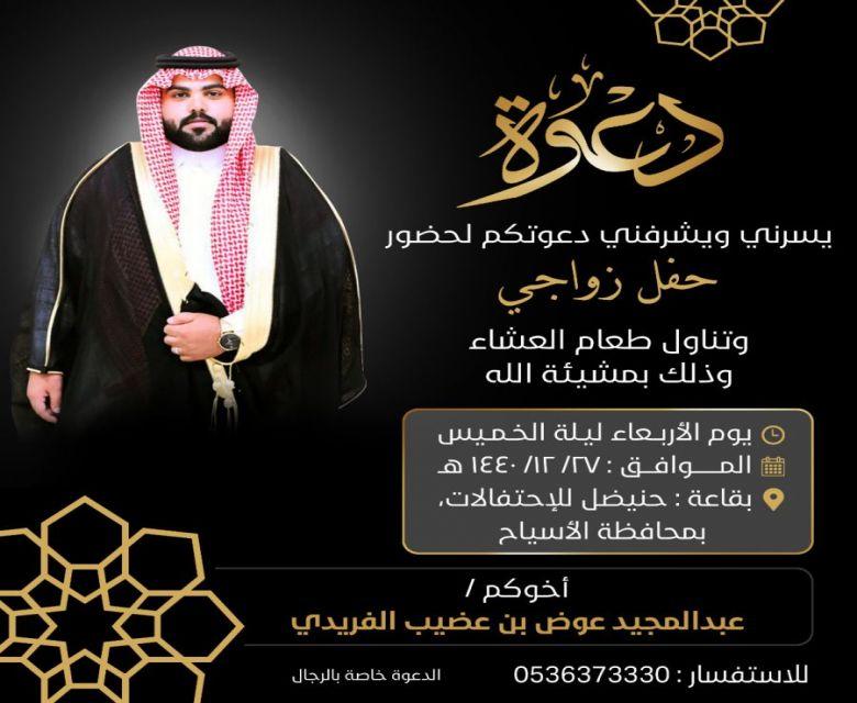 دعوة زواج : عبدالمجيد عوض الفريدي