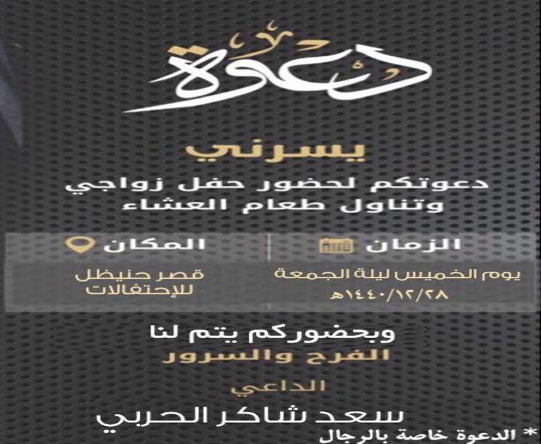 دعوة زواج : سعد شاكر الفريدي