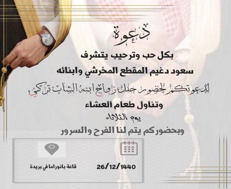 دعوة زواج تركي سعود الفريدي