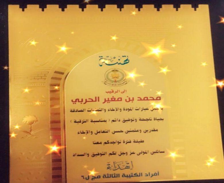 تكريم محمد بن مغير بن هديب