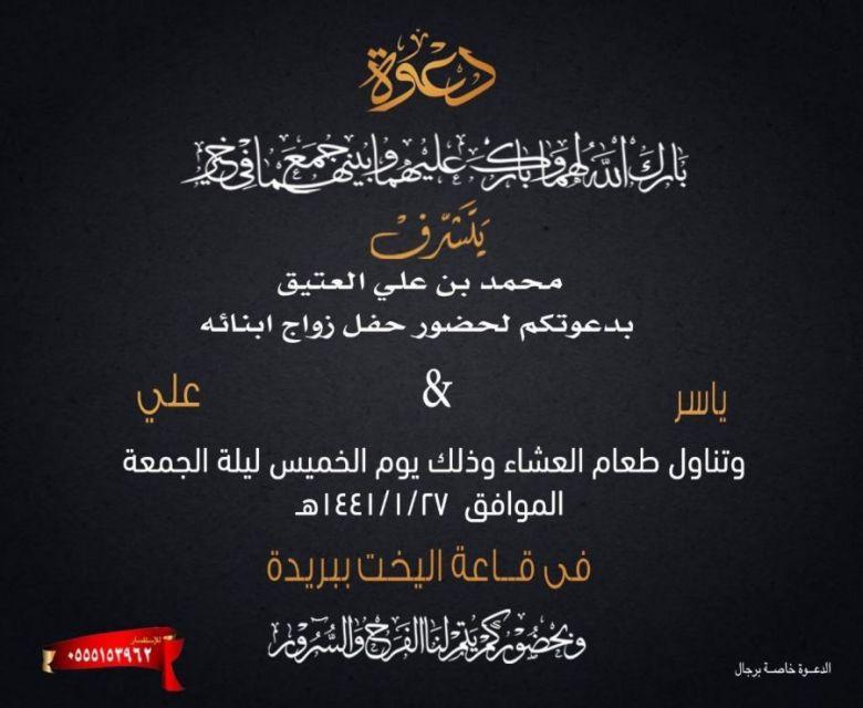 دعوة  لحفل زواج ابناء محمد بن علي ابن سعديه