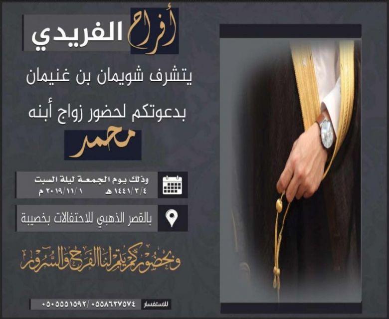 دعوة زواج : محمد شويمان غنيمان الفريدي