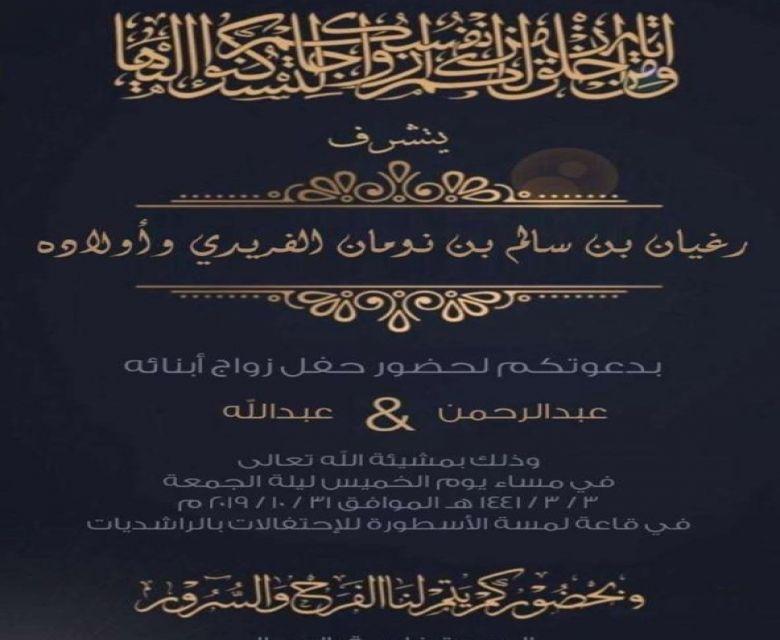 دعوة زواج ابناء :رغيان سالم الفريدي