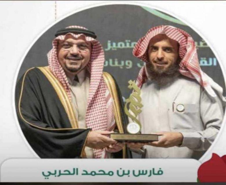 الاستاذ فارس بن محمد الفريدي من ضمن المتميزين