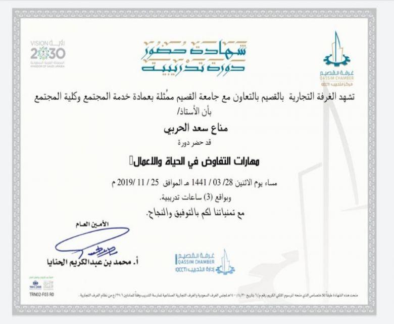 حصل الاستاذ مناع بن سعد الفريدي على دورة مهارات التفاوض في الحياة والاعمال