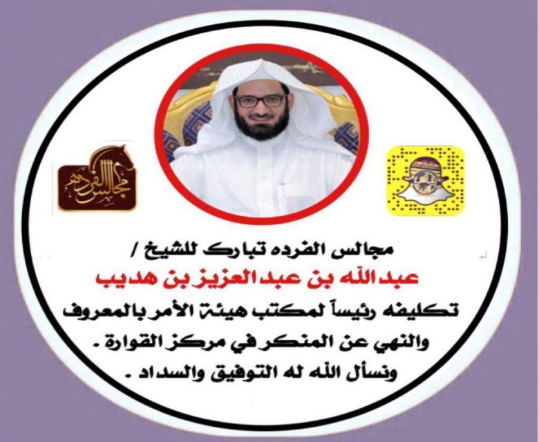 تكليف الشيخ عبدالله بن عبدالعزيز بن هديب رئيساً لهيئة القواره
