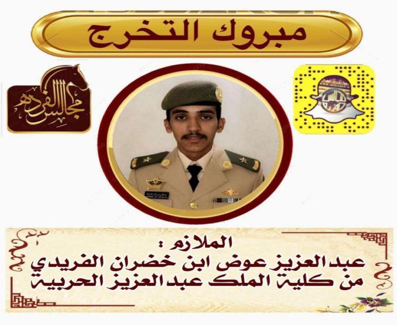 تخرج الملازم : عبدالعزيز عوض بن خضران الفريدي