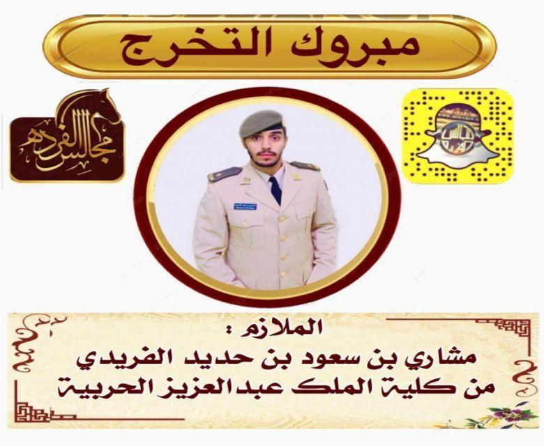 تخرج الملازم : مشاري بن سعود بن حديد الفريدي
