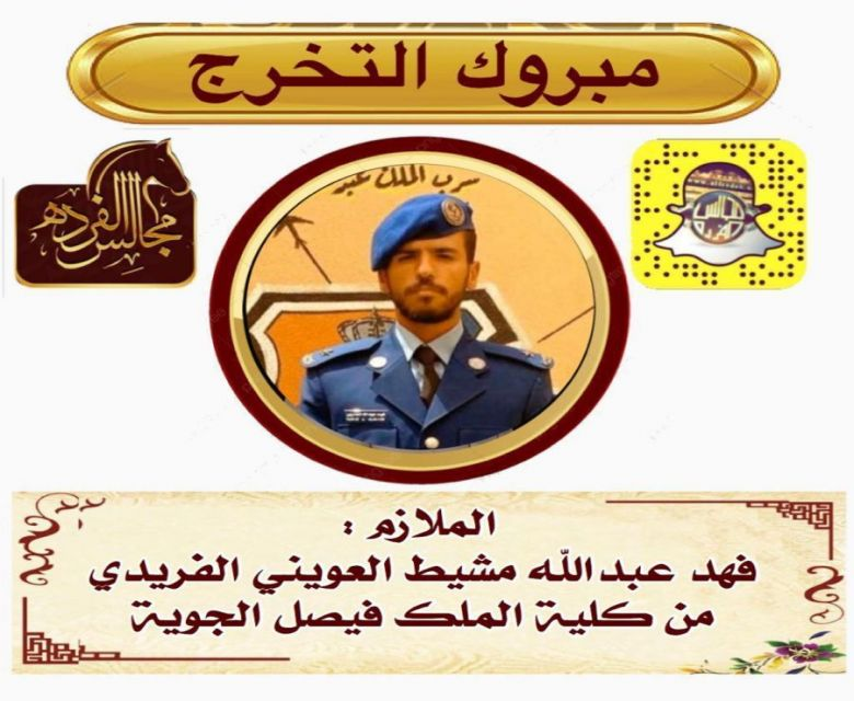 تخرج الملازم : فهد عبدالله الفريدي