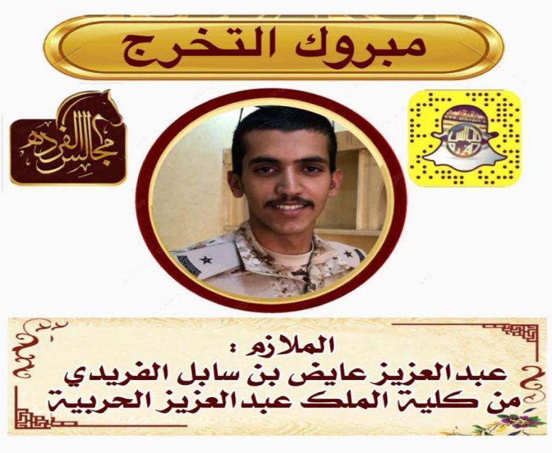 تخرج الملازم : عبدالعزيز عايض الفريدي