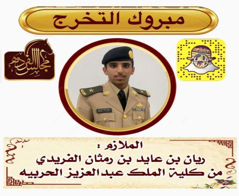 تخرج الملازم : ريان عايد بن رمثان الفريدي