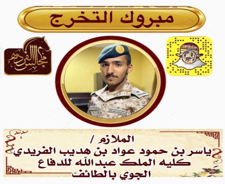 تخرج الملازم : ياسر حمود بن هديب الفريدي