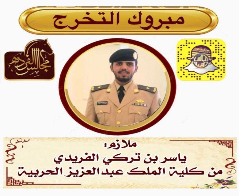 تخرج الملازم : ياسر بن تركي الفريدي