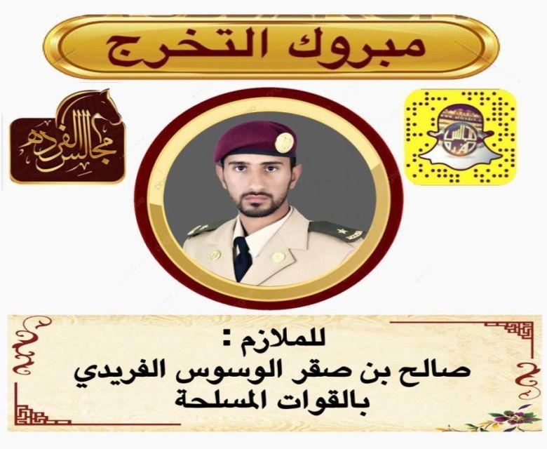 تخرج الملازم : صالح صقر  الوسوس