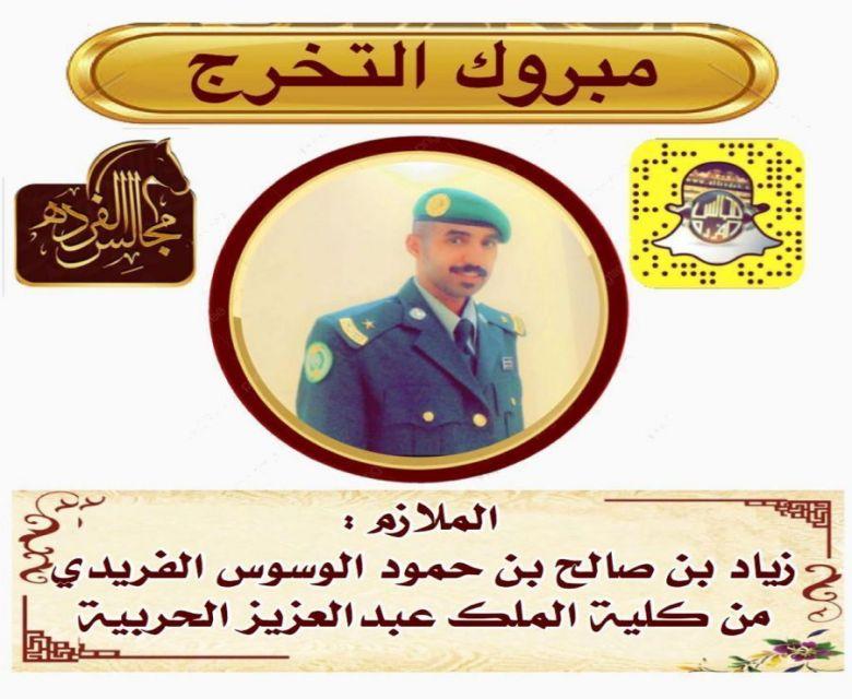تخرج الملازم : زياد صالح الوسوس