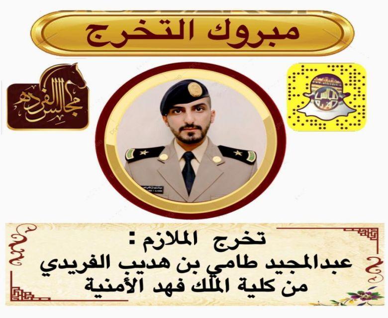 تخرج الملازم : عبدالمجيد طامي بن هديب الفريدي