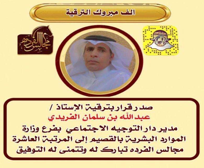 ترقية عبدالله بن سلمان الفريدي