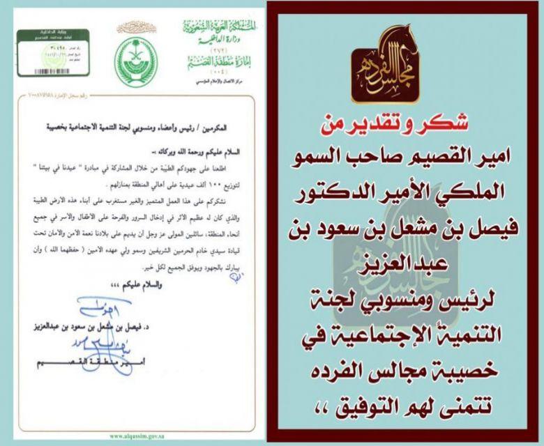 أمير منطقة القصيم يشكر رئيس ومنسوبي لجنة التنمية الأجتماعية في خصيبه
