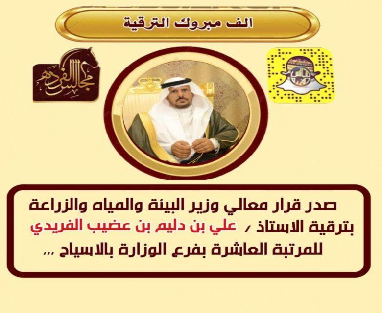 ترقية :علي بن دليم الفريدي