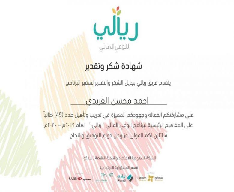 تكريم  الاستاذ : احمد محسن الفريدي